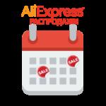 Aliexpress распродажи