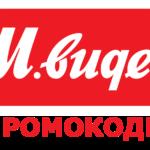 М Видео промокоды