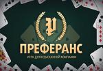 Преферанс онлайн мини игра