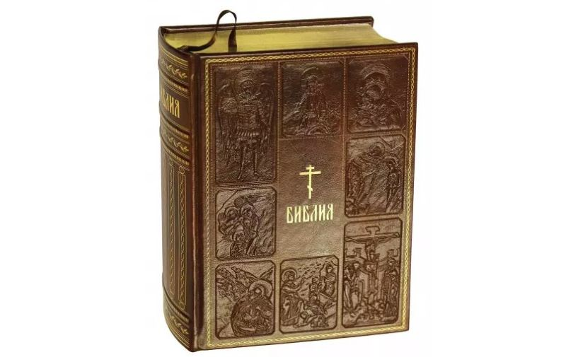 Библия в тиснёном переплёте