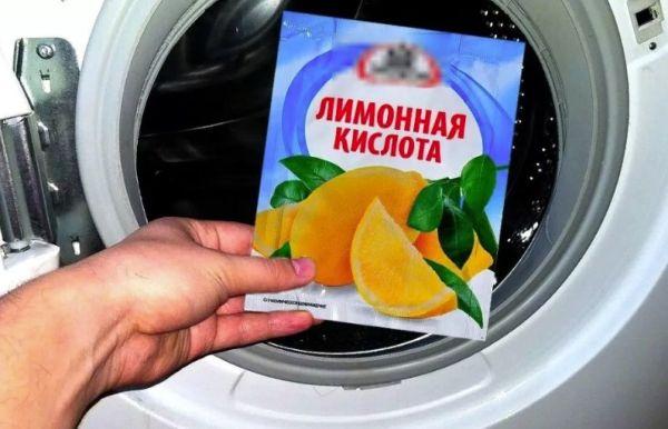 Лимонка для стиральной машины