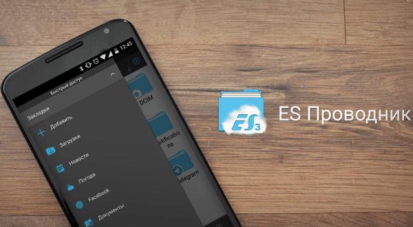 Приложение ES Проводник на смартфон
