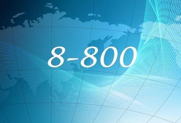 Телефонный номер 8 800