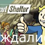 Обзор Fallout Shelter на андроид