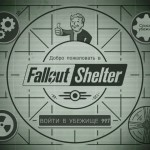 Обновление Fallout Shelter 1.2 с русским переводом