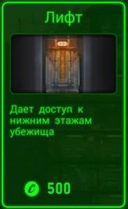 fallout shelter как удалить комнату