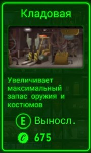 fallout shelter радио комната