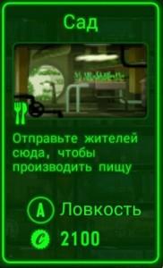 fallout shelter расположение комнат