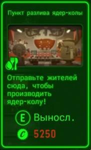 fallout shelter сколько комнат можно соединить