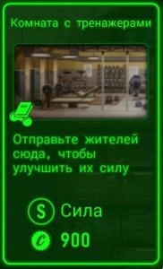 как убрать комнату в fallout shelter