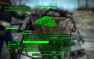 fallout 4 как вылечить радиацию
