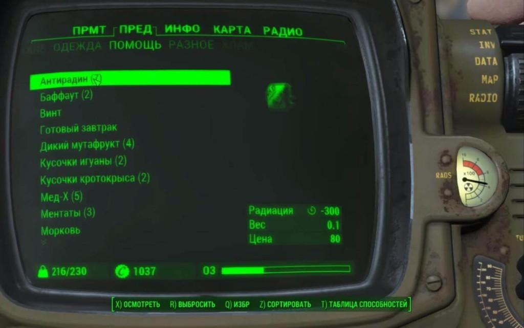 fallout 4 как вывести радиацию