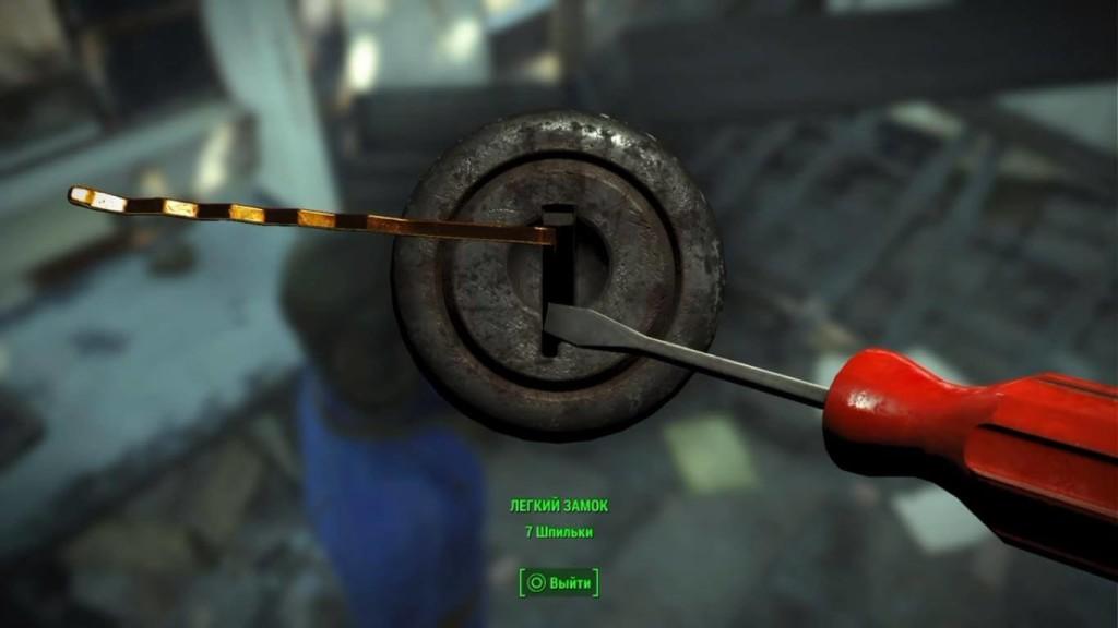 fallout 4 не видно замок и шпильку