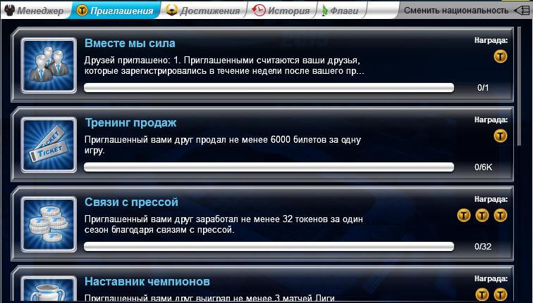 top eleven секреты игры токены бесплатно