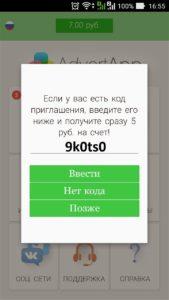 advertapp-kod-priglasheniya