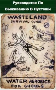 fallout 4 knigi special gde najti