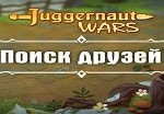 Juggernaut Wars друзья