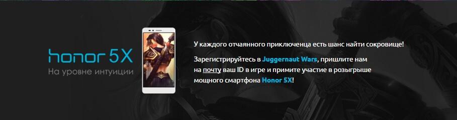 джаггернаут варс промо коды