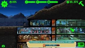 fallout shelter отправить подходящие комнаты задание