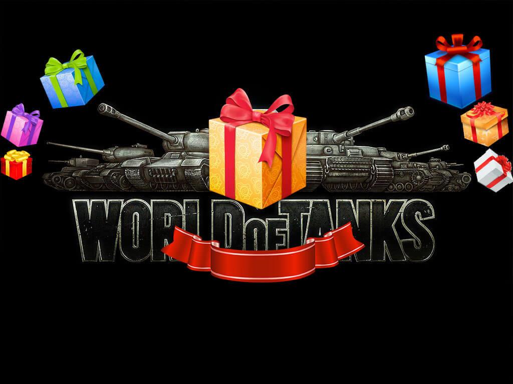 как дарить танки в world of tanks