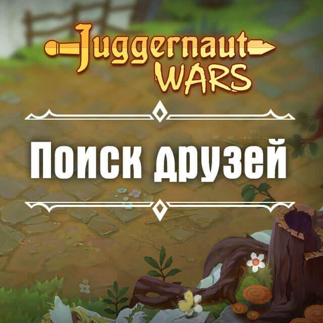 как добавить друзей в juggernaut wars