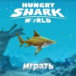 Hungry Shark World Обзор
