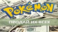 Можно ли продать покемона в Pokemon Go