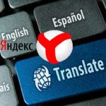Как отключить автоматический перевод в Яндекс Браузере