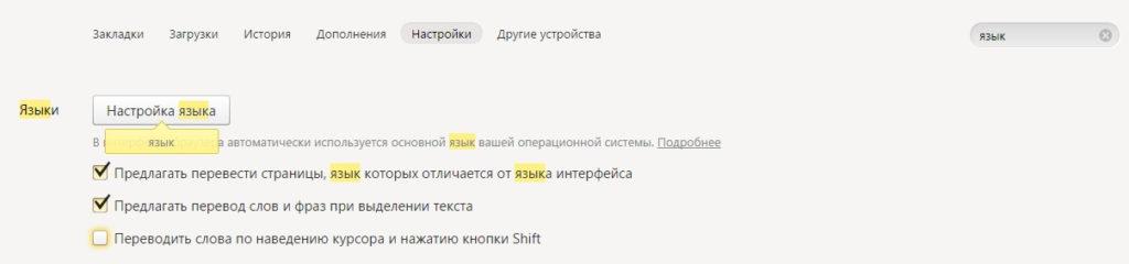 как отключить переводчик в яндекс браузере