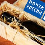 Можно ли отправить алкоголь Почтой России