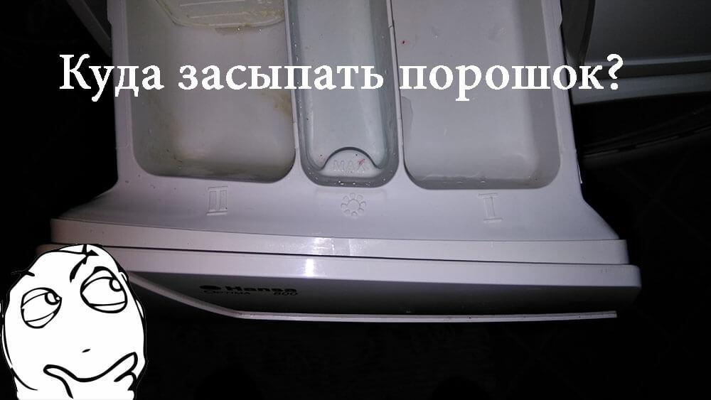 куда насыпать порошок в стиральной машине