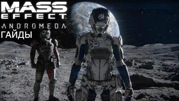 Mass Effect Andromeda гайды