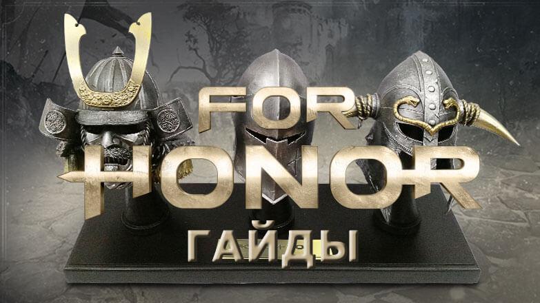 for honor гайд