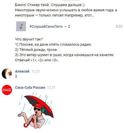 Как получить Летние стикеры Кока Колы ВК