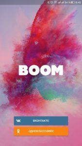 Как получить стикеры Boom