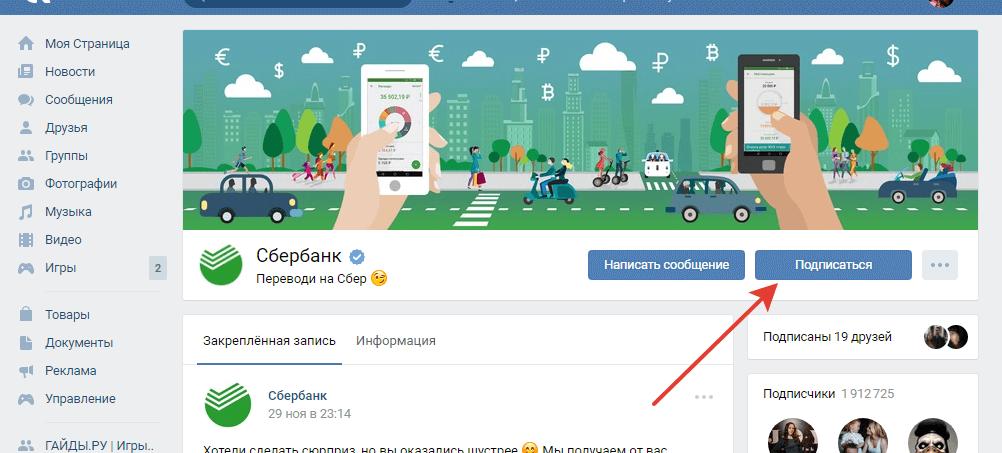 Как получить стикеры Сбербанк Вконтакте