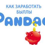 Как зарабатывать баллы в Pandao