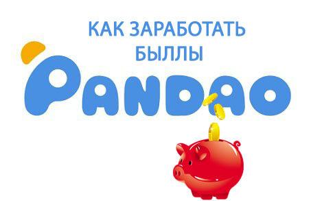 как получить баллы в пандао
