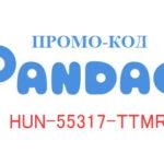 Код для Пандао