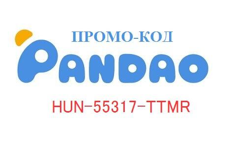 промокод пандао на баллы