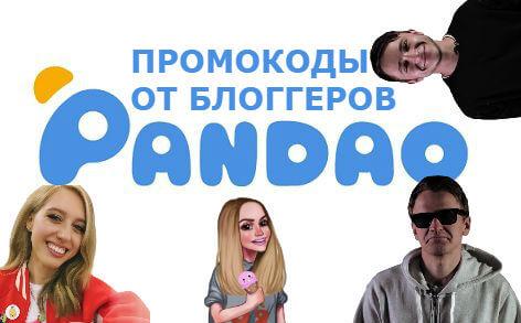 Промокоды на Пандао от блоггеров