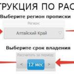Расчет транспортного налога в Кировской области - калькулятор