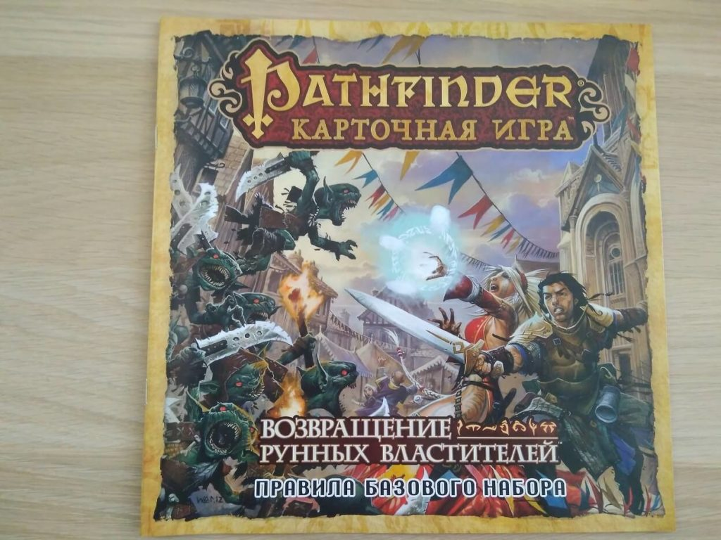 Pathfinder настольная игра обзор