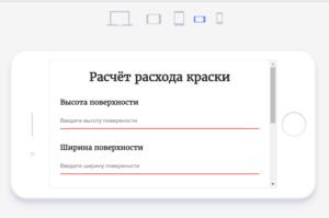 Онлайн калькулятор для сайта