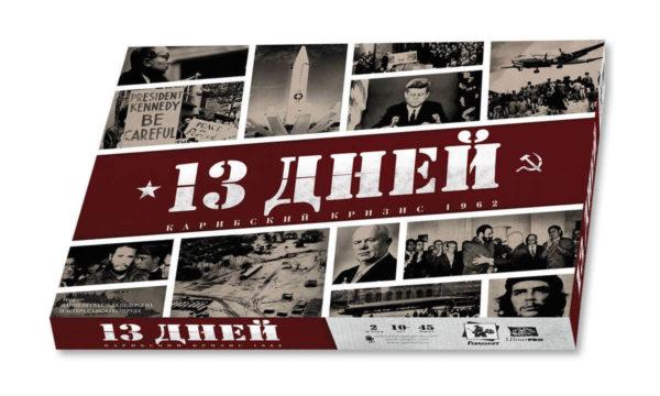 13 дней: Карибский кризис