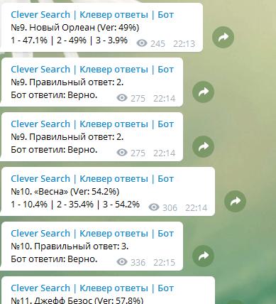 Клевер ответы на сегодня в 13:00 и 20:00