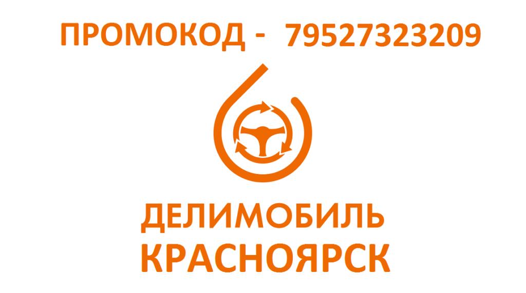 Промокод Делимобиль в Красноярске