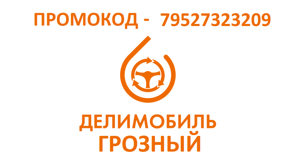 Промокод Делимобиль в Грозном