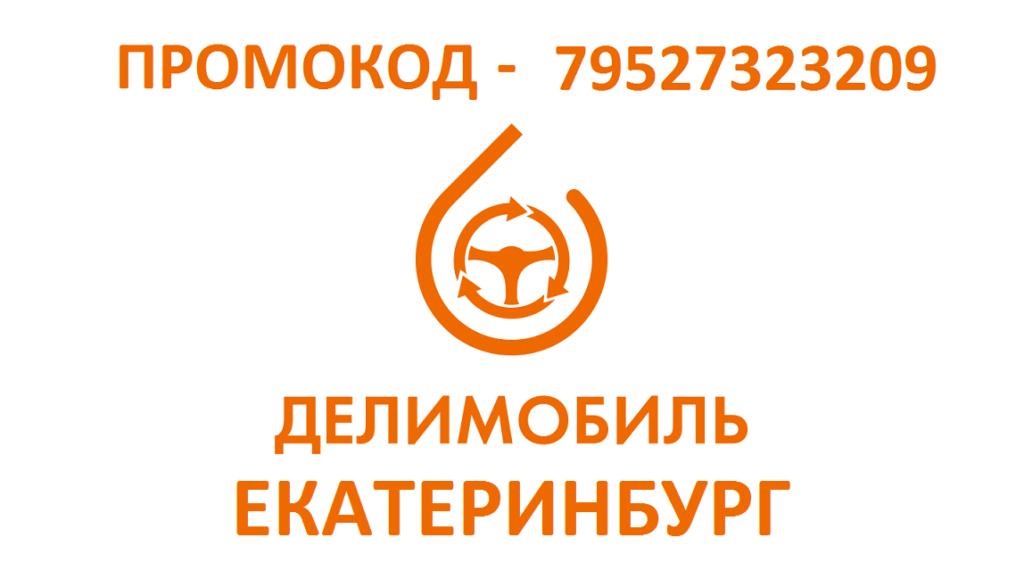 Промокод Делимобиль Екатеринбург