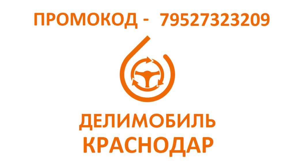 Промокод Делимобиль Краснодар